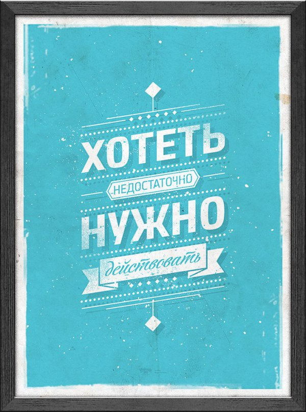 Плакаты-мотиваторы от Михаила Поливанова (40 фото)